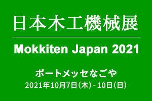 【2年に1度開催】日本最大の木工機械の見本市「日本木工機械展2021」に出展します。