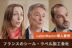 海外から学ぶレーザー導入事例|社員数10人の小さなラベルメーカーがデジタル印刷機×レーザー加工機のデジタル加工にシフトして成功|Label G2
