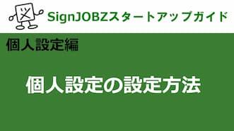 個人設定の設定方法 SignJOBZ(サインジョブズ)スタートアップガイド コムネット